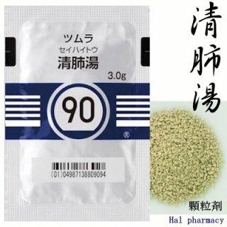 ツムラ90清肺湯エキス顆粒(医療用)42包(2週間分)