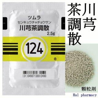 ツムラ124川キュウ茶調散 エキス顆粒(医療用)42包(2週間分)
