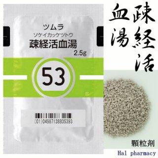 ツムラ53疎経活血湯エキス顆粒(医療用)42包(2週間分)