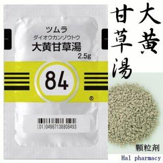 ツムラ84大黄甘草湯エキス顆粒(医療用) 42包(2週間分)