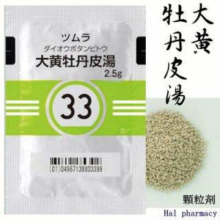 ツムラ33大黄牡丹皮湯エキス顆粒(医療用)42包(2週間分)