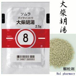 ツムラ8大柴胡湯エキス顆粒(医療用)42包(2週間分)