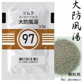 ツムラ97大防風湯エキス顆粒(医療用)42包(2週間分)