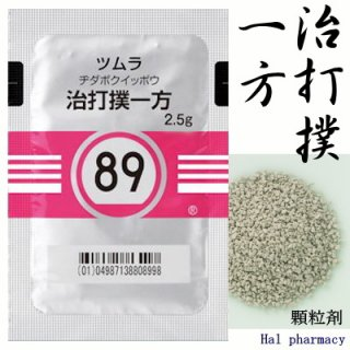 ツムラ89治打撲一方エキス顆粒(医療用)42包(2週間分)