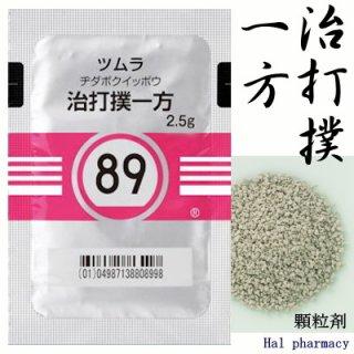 ツムラ89治打撲一方エキス顆粒(医療用)189包(63日分)