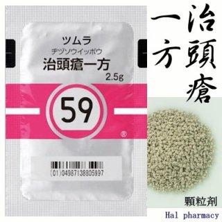 ツムラ59治頭瘡一方エキス顆粒(医療用)42包(2週間分)