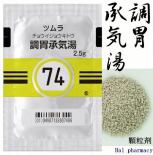 ツムラ74調胃承気湯エキス顆粒(医療用)42包(2週間分)