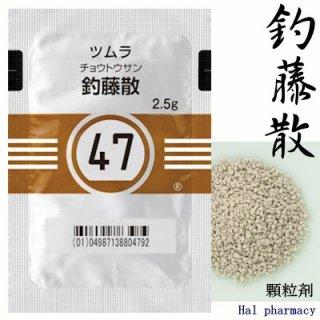 ツムラ47釣藤散エキス顆粒(医療用)189包(63日分)