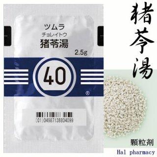 ツムラ40猪苓湯エキス顆粒(医療用)42包(2週間分)