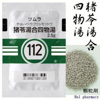 ツムラ112猪苓湯合四物湯エキス顆粒(医療用)42包(2週間分)