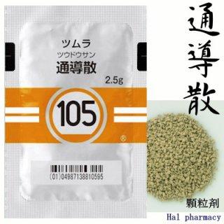 ツムラ105通導散エキス顆粒(医療用)189包(63日分)