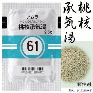 ツムラ61桃核承気湯エキス顆粒(医療用)42包(2週間分)