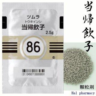 ツムラ86当帰飲子エキス顆粒(医療用)42包(2週間分)