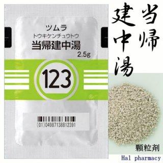ツムラ123当帰建中湯エキス顆粒(医療用)189包(63日分)