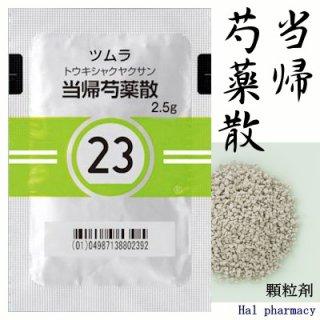 ツムラ23当帰芍薬散エキス顆粒(医療用)189包(63日分)