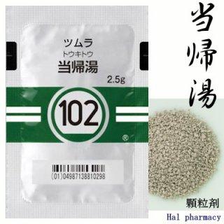 ツムラ102当帰湯 エキス顆粒(医療用)42包(2週間分)
