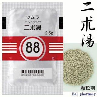 ツムラ88二朮湯エキス顆粒(医療用)42包(2週間分)