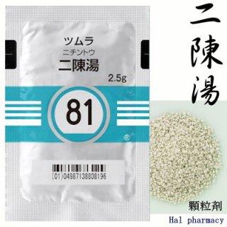 ツムラ81二陳湯エキス顆粒(医療用)42包(2週間分)