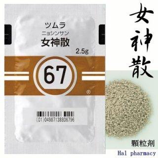 ツムラ67女神散エキス顆粒(医療用)42包(2週間分)