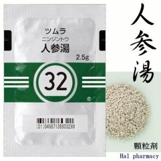 ツムラ32人参湯エキス顆粒(医療用)42包(2週間分)