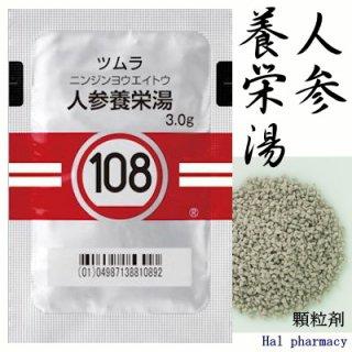 ツムラ108人参養栄湯エキス顆粒(医療用)42包(2週間分)