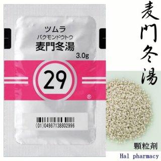 ツムラ29麦門冬湯 エキス顆粒(医療用)42包(2週間分)
