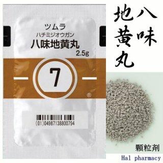 ツムラ7八味地黄丸エキス顆粒(医療用)42包(2週間分)