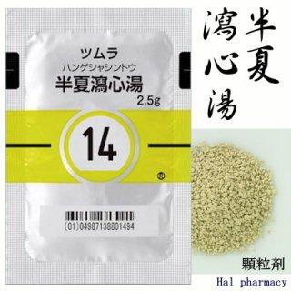 ツムラ14半夏瀉心湯 エキス顆粒(医療用)42包(2週間分)