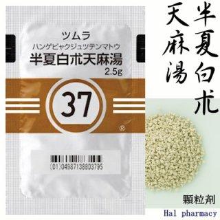 ツムラ37半夏白朮天麻湯エキス顆粒(医療用)42包(2週間分)