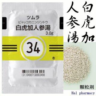 ツムラ34白虎加人参湯 エキス顆粒(医療用)42包(2週間分)