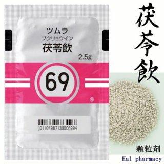 ツムラ69茯苓飲エキス顆粒(医療用)42包(2週間分)