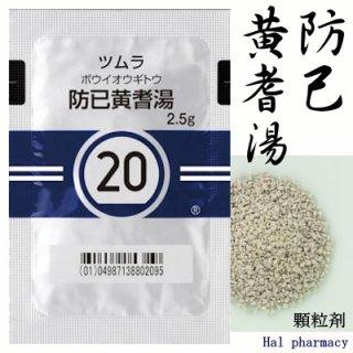 ツムラ20防已黄耆湯 エキス顆粒(医療用)42包(2週間分)