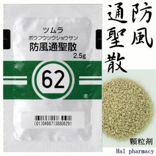 ツムラ62防風通聖散エキス顆粒(医療用)42包(2週間分)