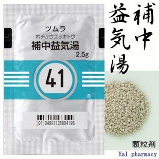 ツムラ41補中益気湯エキス顆粒(医療用)42包(2週間分)