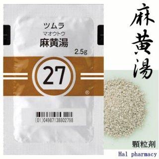 ツムラ27麻黄湯 エキス顆粒(医療用)42包(2週間分)