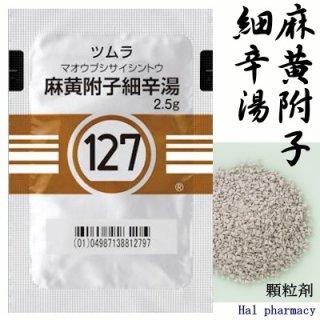 ツムラ127麻黄附子細辛湯 エキス顆粒(医療用)42包(2週間分)