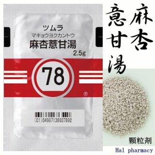 ツムラ78麻杏ヨク甘湯 エキス顆粒(医療用)42包(2週間分)