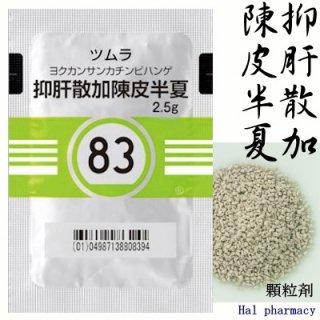 ツムラ83抑肝散加陳皮半夏エキス顆粒(医療用)189包(63日分)