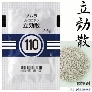 ツムラ110立効散エキス顆粒(医療用)42包(2週間分)