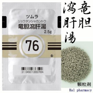ツムラ76竜胆瀉肝湯エキス顆粒(医療用)189包(63日分)