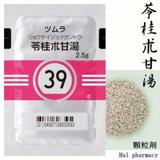 ツムラ39苓桂朮甘湯エキス顆粒(医療用)189包(63日分)