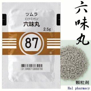 ツムラ87六味丸エキス顆粒(医療用)42包(2週間分)
