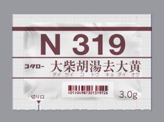 コタローN319 大柴胡湯去大黄 エキス細粒(医療用)42包(2週間分)