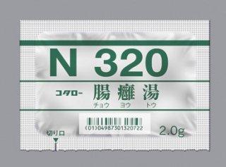 コタローN320 腸癰湯エキス細粒(医療用)2.0g×42包(2週間分)