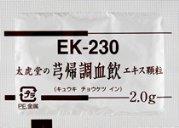 クラシエ キュウ帰調血飲エキス細粒(医療用)(EK-230)2.0g×42包(2週間分)
