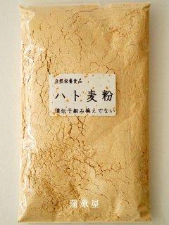 ハトムギ粉