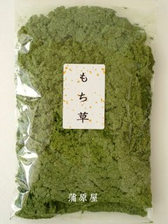 もち草(乾燥よもぎ)