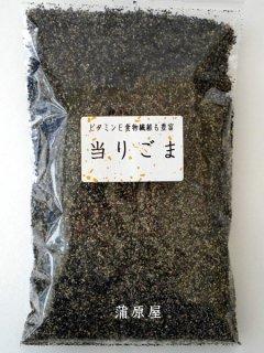 当りごま(黒)