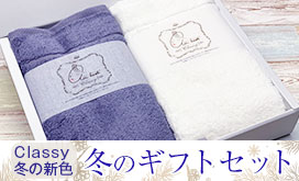 Classy 冬の新色 ギフトセット