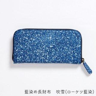 藍染め長財布